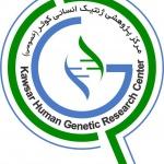 مرکز پژوهشی ژنتیک انسانی کوثر